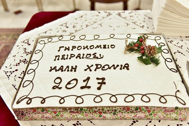 girokomeiopeiraios_protoxroniatiki_pita_2017_02