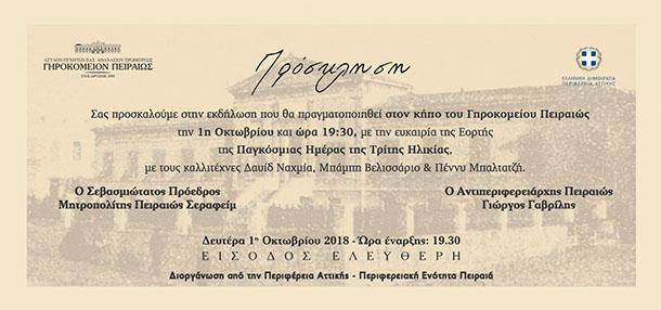 girokomeiopeiraios_ekdilwsi_triti_ilikia_02
